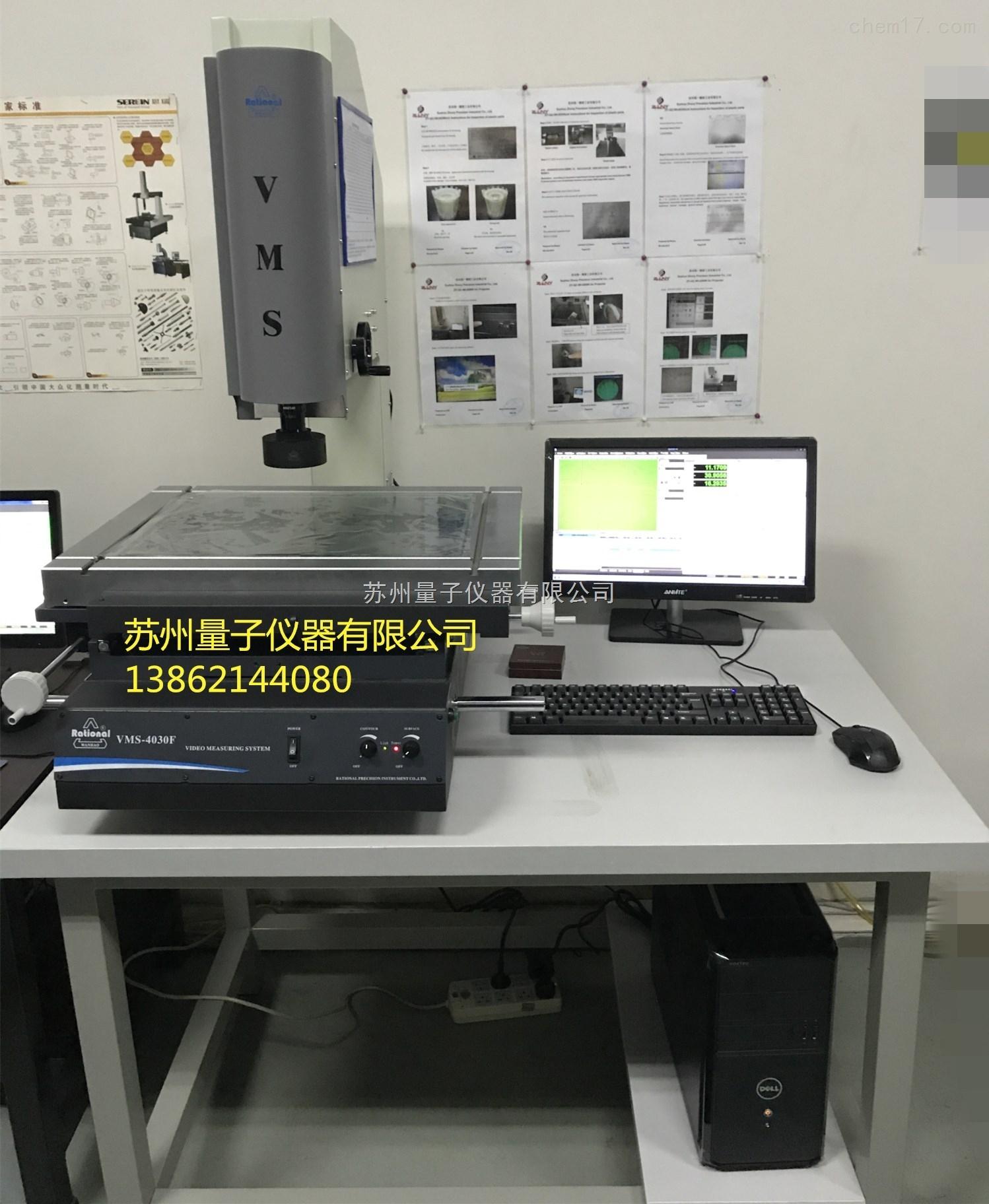 苏州万濠影像仪VMS-4030F,加强型