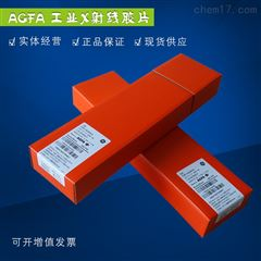 C7 80*360GE爱克发AGFA工业探伤胶片,C7型80*360X射线探伤胶片