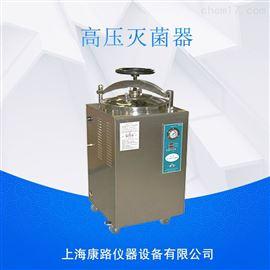 YXQ-LS-100SII上海立式压力蒸汽灭菌器