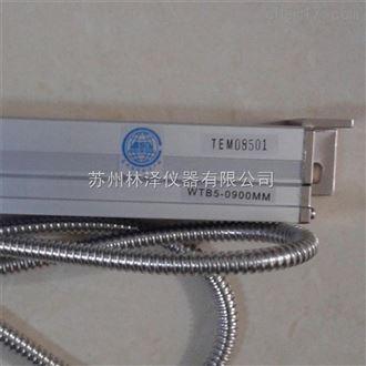 WTB5-0900MM铣床光栅尺