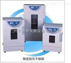 不锈钢型电热鼓风干燥箱