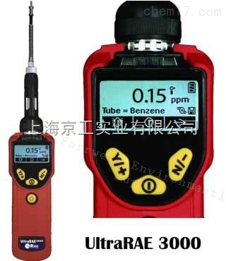 华瑞UltraRAE 3000特种VOC检测仪