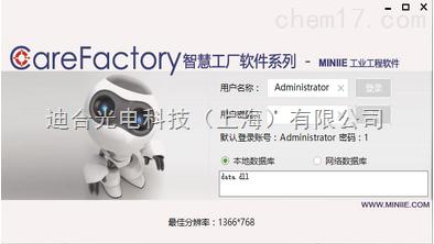 MINIIE工业工程软件