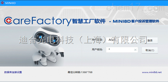 MINI8D客户投诉管理软件