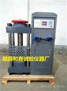 200T压力试验机/200吨压力机