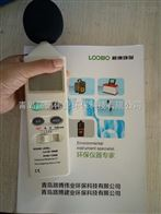 便携式噪声计LB-ZS50 基础分贝仪