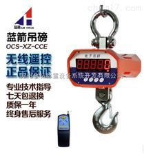 正品藍箭電子吊秤 OCS-XZ-CCE10噸蘇州電子吊秤