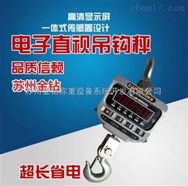 led藍箭直視吊秤高精度高穩定性3T吊鉤秤帶遙控