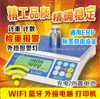 連接電腦的電子稱WIFI無線傳輸電子秤 一臺電腦可控制多臺秤