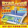 WIFI无线传输电子秤 一台电脑可控制多台秤