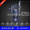 10L-100L双层玻璃反应釜 防爆双层玻璃反应釜