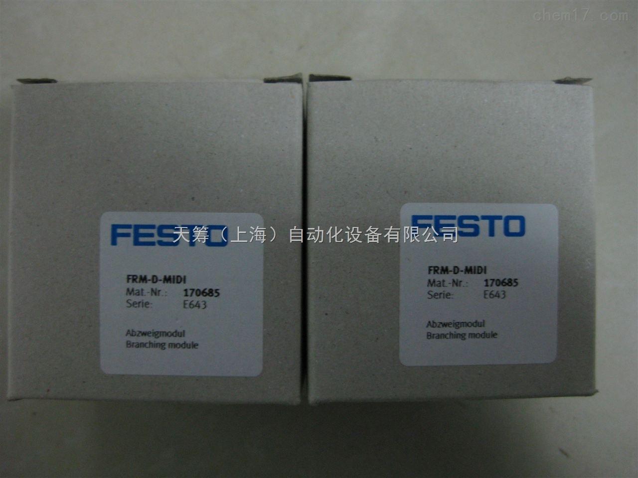 特价供应FESTO FRM-D-MIDI分气块