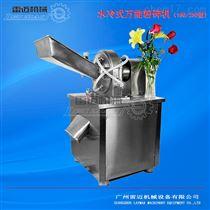 FS180-4W广州水冷不锈钢粉碎机厂家,中药材调味料专用粉碎机