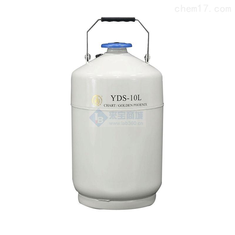 储存型金凤液氮罐价格YDS-10型