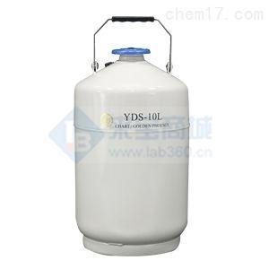YDS-10L型金凤液氮罐价格 10升