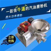 MF-168A磨粉更卫生使用更方便价格更亲民,广州雷迈新款汽油磨粉机多少钱一台?
