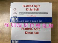 FastDNA® Spin Kit for Soil(MP bio土壤基因组DNA提取试剂