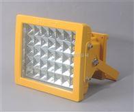 GBD9710防爆LED节能泛光灯70W