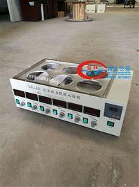 GWJ-6A六孔磁力攪拌水浴鍋