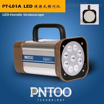 PT-L01A-L自动跟踪套色图案频闪仪