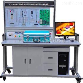 YUYS-01BPLC可編程.單片機開發.自動控制實訓裝置