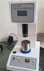 土壤液塑限联合测定仪 数显土壤液塑限联合测定仪