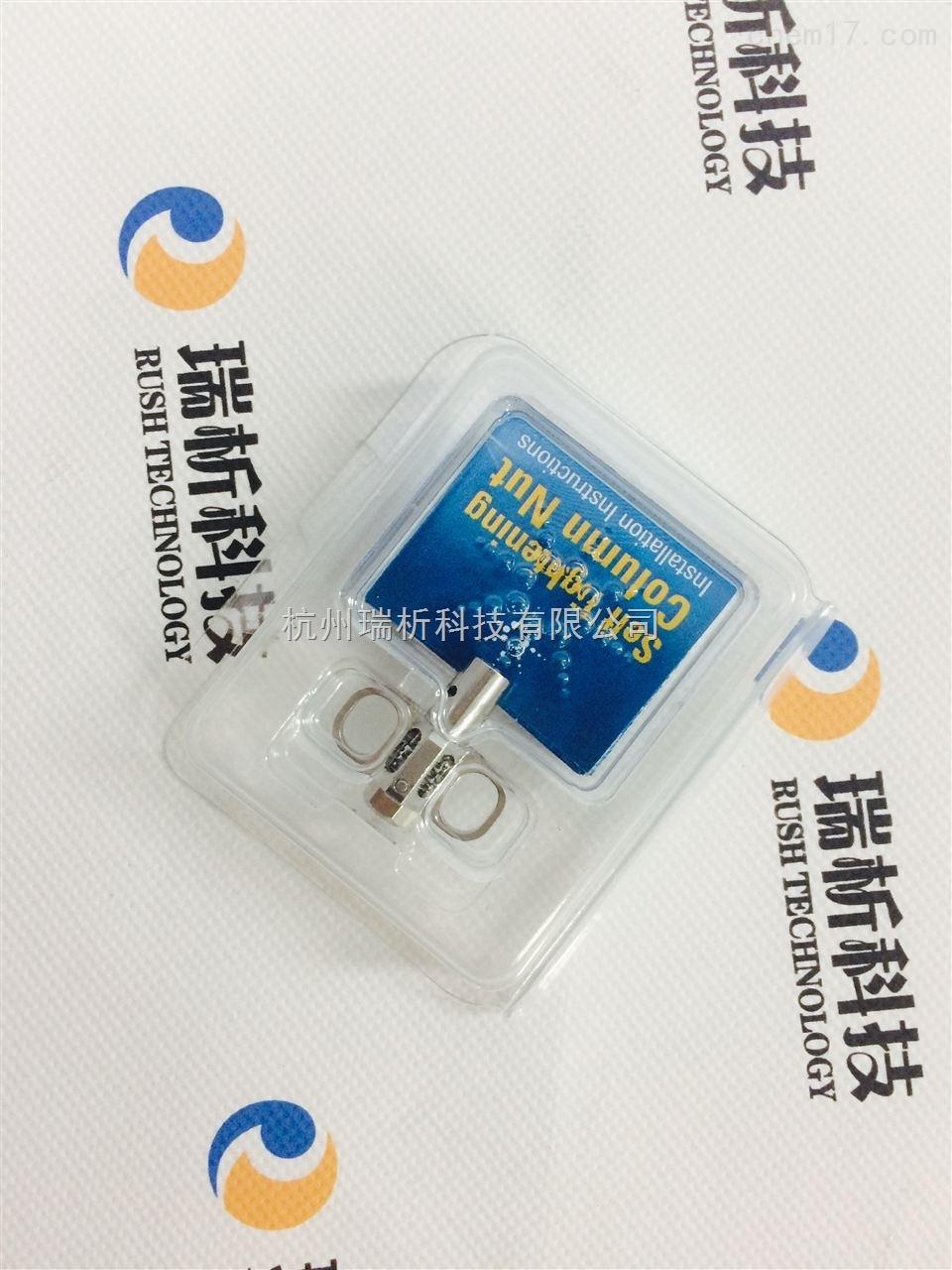 5190-52335190-5233 手紧式柱螺帽,用于安捷伦质谱接口传输线