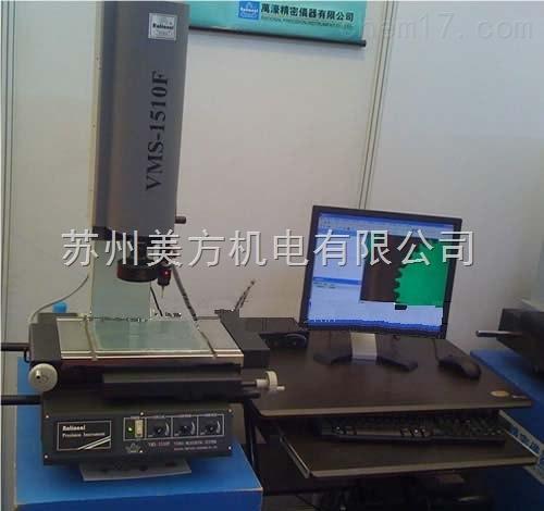 VMS-1510F万濠增强型影像仪VMS-1510F