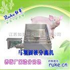 RKSF-20猪粪固液分离机
