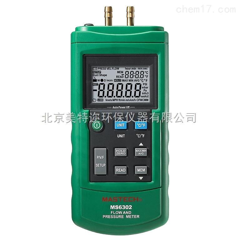 华仪MS6302数字风压计价格