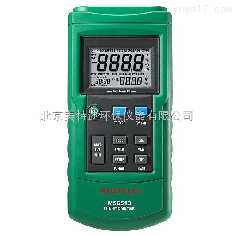 华仪MS6513数字热电偶温度计价格