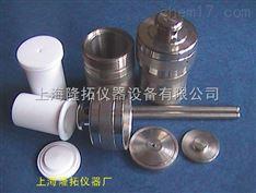 LTG-50高压消解罐、50ml不锈钢消解罐
