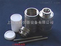 不锈钢高压消解罐,压力溶弹