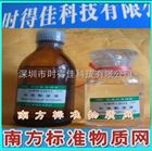 标准黏度液标准粘度液,运动粘度油标准物质, 动力粘度标准液,GBW13601,黏度油标准品2mm2/s