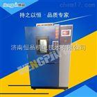 HP-HS100供應HP-HS100恒溫恒濕箱(高低溫試驗箱)