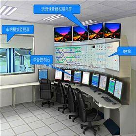 YUY-GJ31車站綜合控制室IBP盤模擬監控實訓系統|城市軌道交通實訓設備