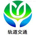 YUY-GJ32城市轨道交通通信.信号原理结构系列设备