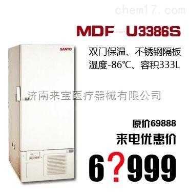 供应-86℃松下/三洋超低温冰箱MDF-U3386S