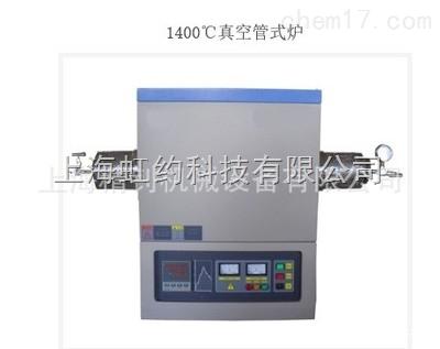 上海精钊管式炉真空度可达10pa,是做高温气氛还原,真空退火佳品
