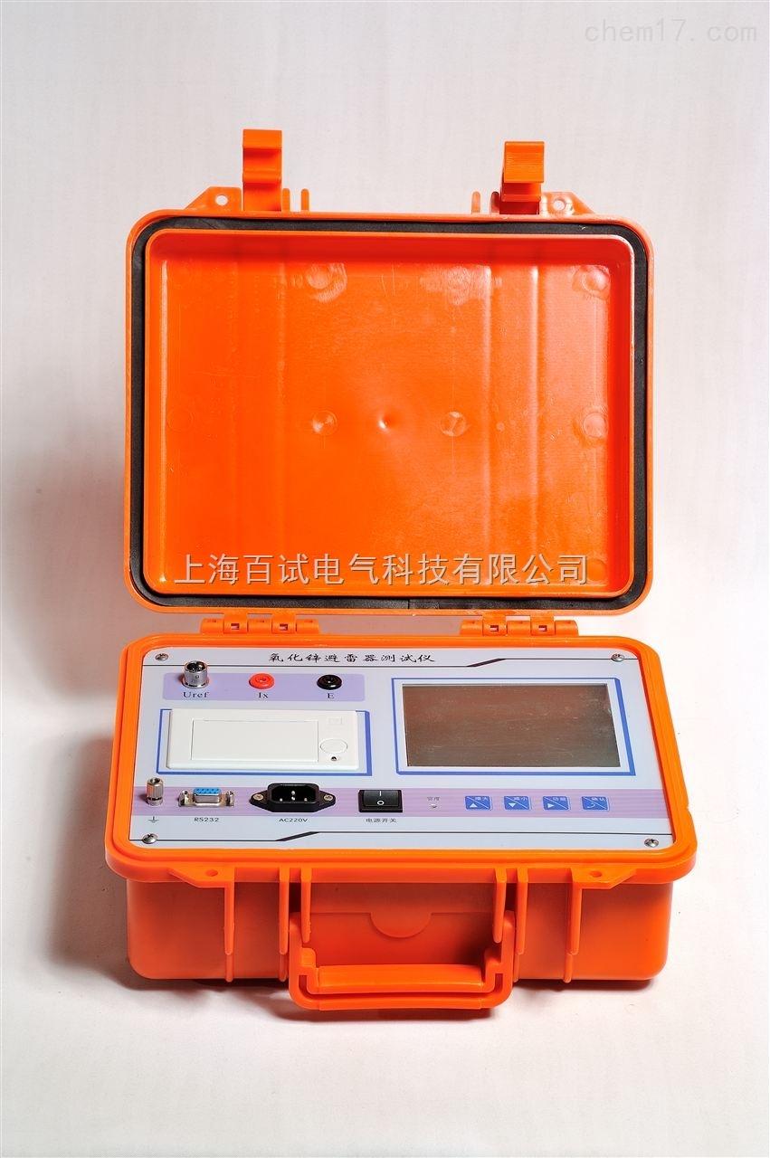 上海BSYBL-E型氧化锌避雷器测试仪
