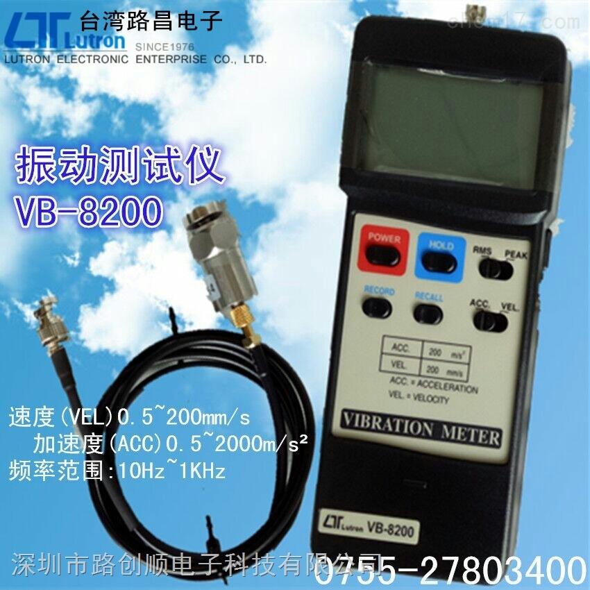 振動表臺灣路昌VB-8200測振儀