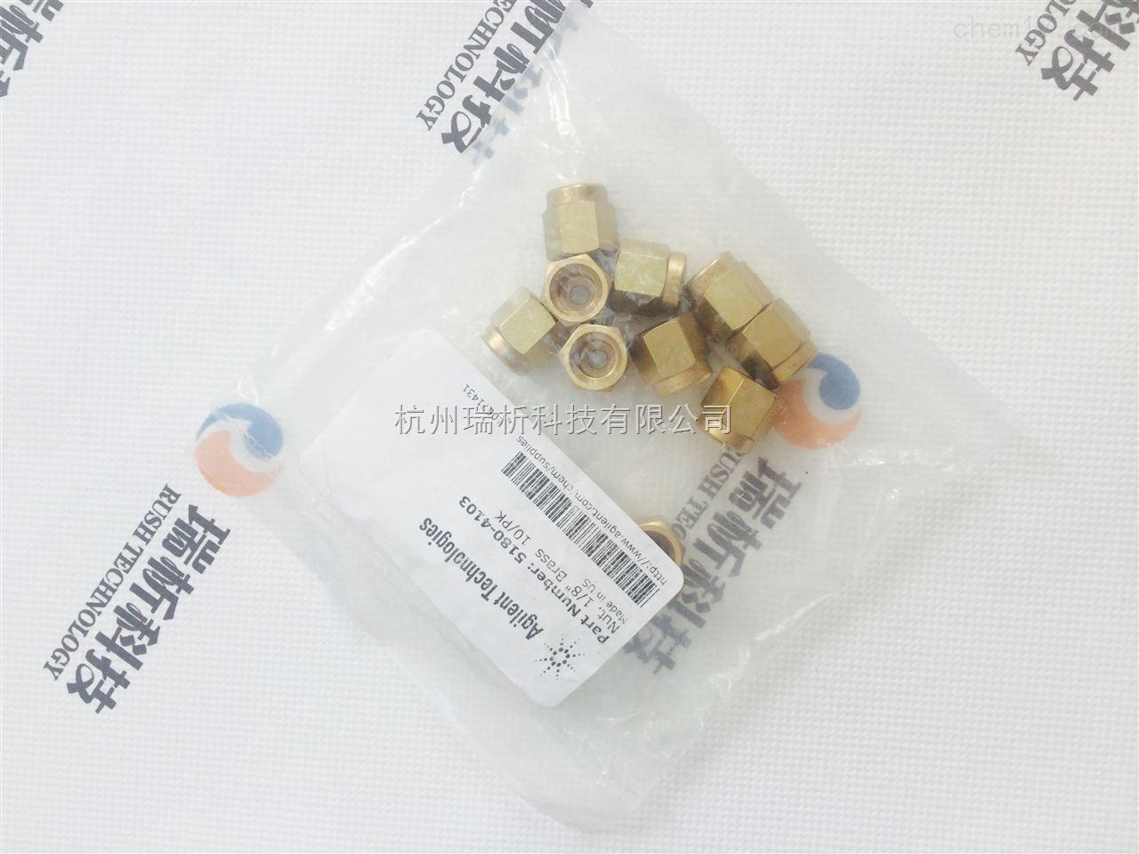 5180-41035180-4103 螺母,18英寸,黄铜 10包
