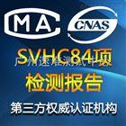 REACH(SVHC84项)高度关注物质测试服务