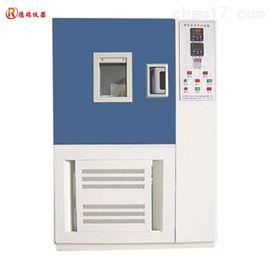 DR-817高低温试验箱