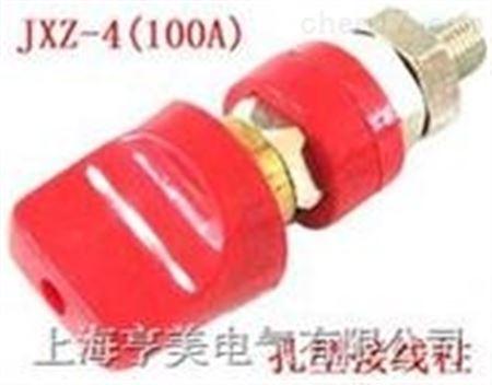 jxz-4(100a)孔型接线柱