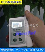 JCYB-6北京供应叶片温度测量仪