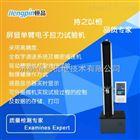 HP-DLS胶带拉力试验机/拉力伸长率试验机