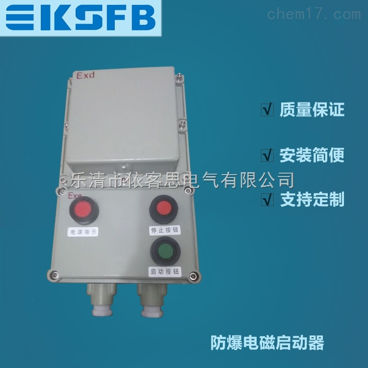 厂家直销 BQC53-12A 4.5~7.2防爆磁力启动器的价格 铝合金壳体