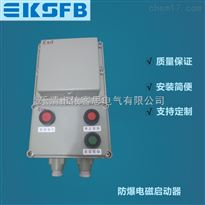 BQC防爆磁力启动器控制5.5KW电机启动停止