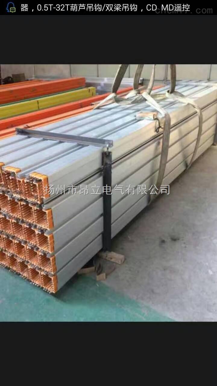 HFJ系列铝合金多极滑触线